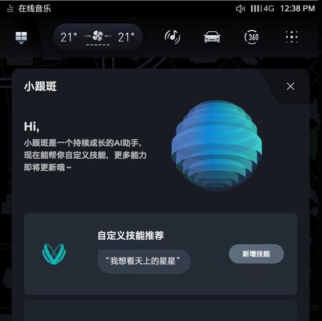 上汽荣威启动新一轮互联网系统升级,超多新玩法来袭!