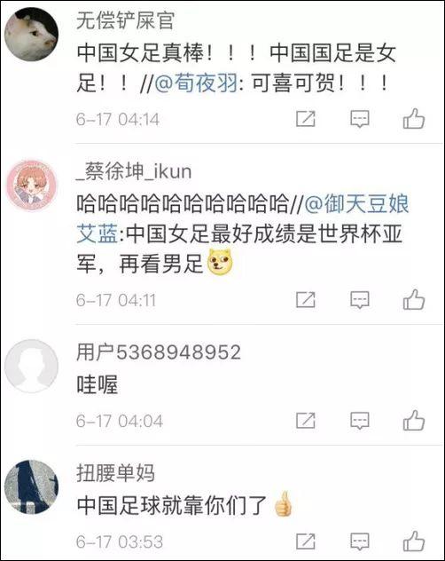 一條微博突然瘋轉5萬!網友暴讚:中國足球靠你們了!