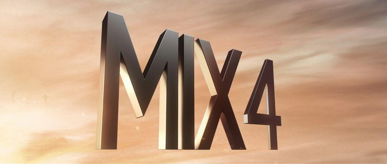 小米MIX 4 定档,8月10日见