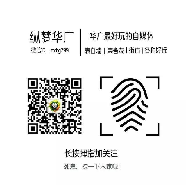 華廣表白牆第二十三期 撩妹招式 第4張