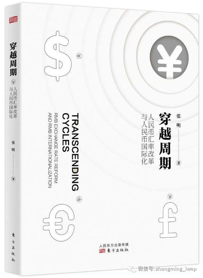 倪金节   中国之幸:人民币汇改15年风雨兼程  ——《穿越周期》书评