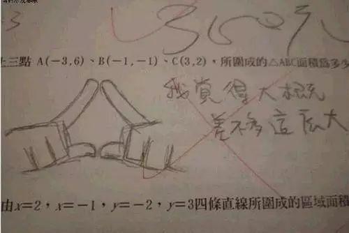 考試得0分的孩子,卷子上都寫了什麼?最後一個笑噴了!
