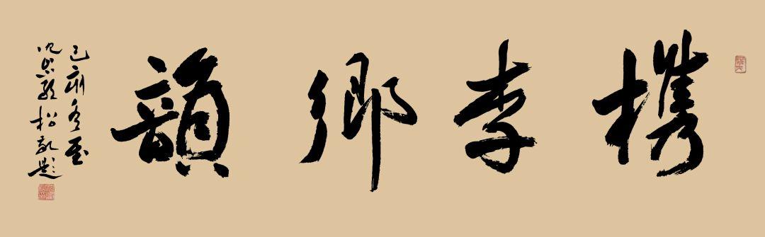 """""""檇李乡韵""""嘉兴市妇女书法篆刻展征稿启事(2020年2月15日截止)"""