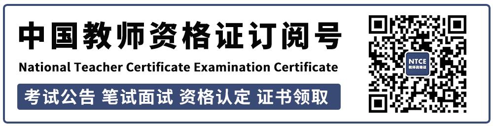关于教师资格证面试报名审核方式统计!