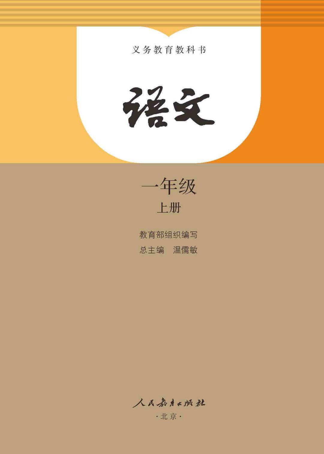人 教 版 小学 语文 一 年级 上册 pdf