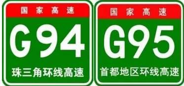 【提醒】中國高速公路編號一目了然!還不快收藏!