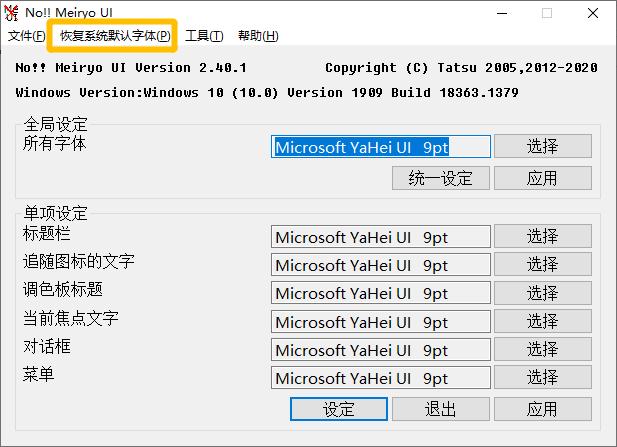 分享一款Windows平台的字体更换软件「noMeiryoUI」无需安装点击即可使用