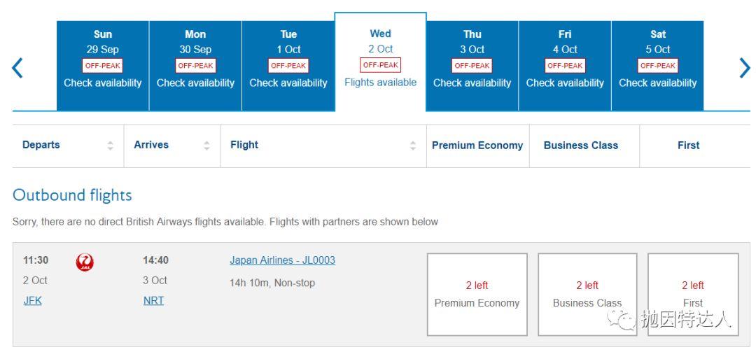 《【新增南航里程票兑换】兑换全球豪华航司机票全能王 - 美国航空(American Airlines)里程指南》