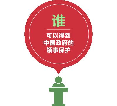 领事保护与服务:中国公民在海外遇到问题可以向当地中国使领馆求助