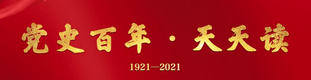 党史百年天天读 · 7月21日