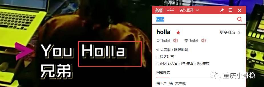 【中國有嘻哈】【遲到】中國有嘻哈學英語