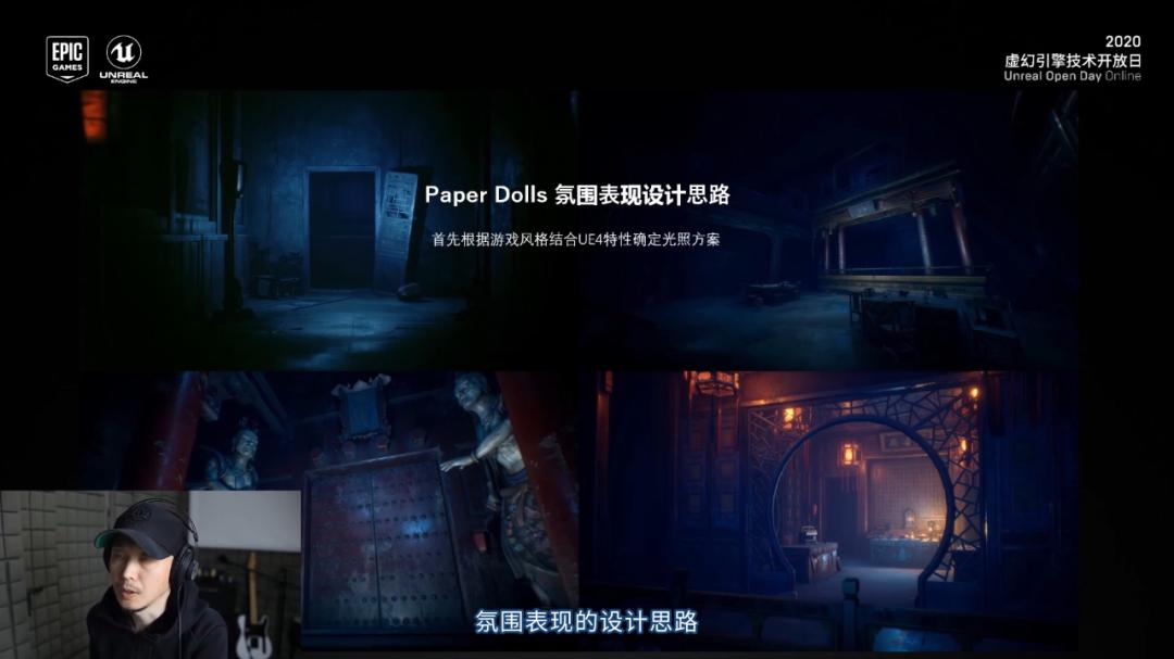 《纸人》开发分享:如何做出一款具有中国特色的恐怖游戏?-97资源博客