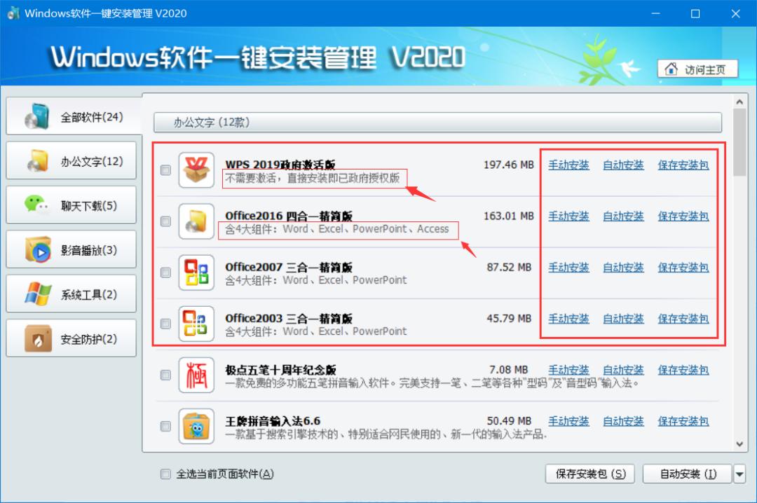 Windows 软件一键安装管理(电脑)内含各类工具,免费下载