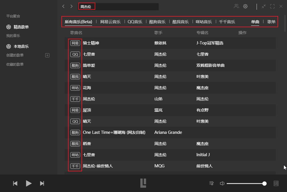 分享一款能与洛雪音乐助手媲美的音乐软件「Listen1」电脑端下载