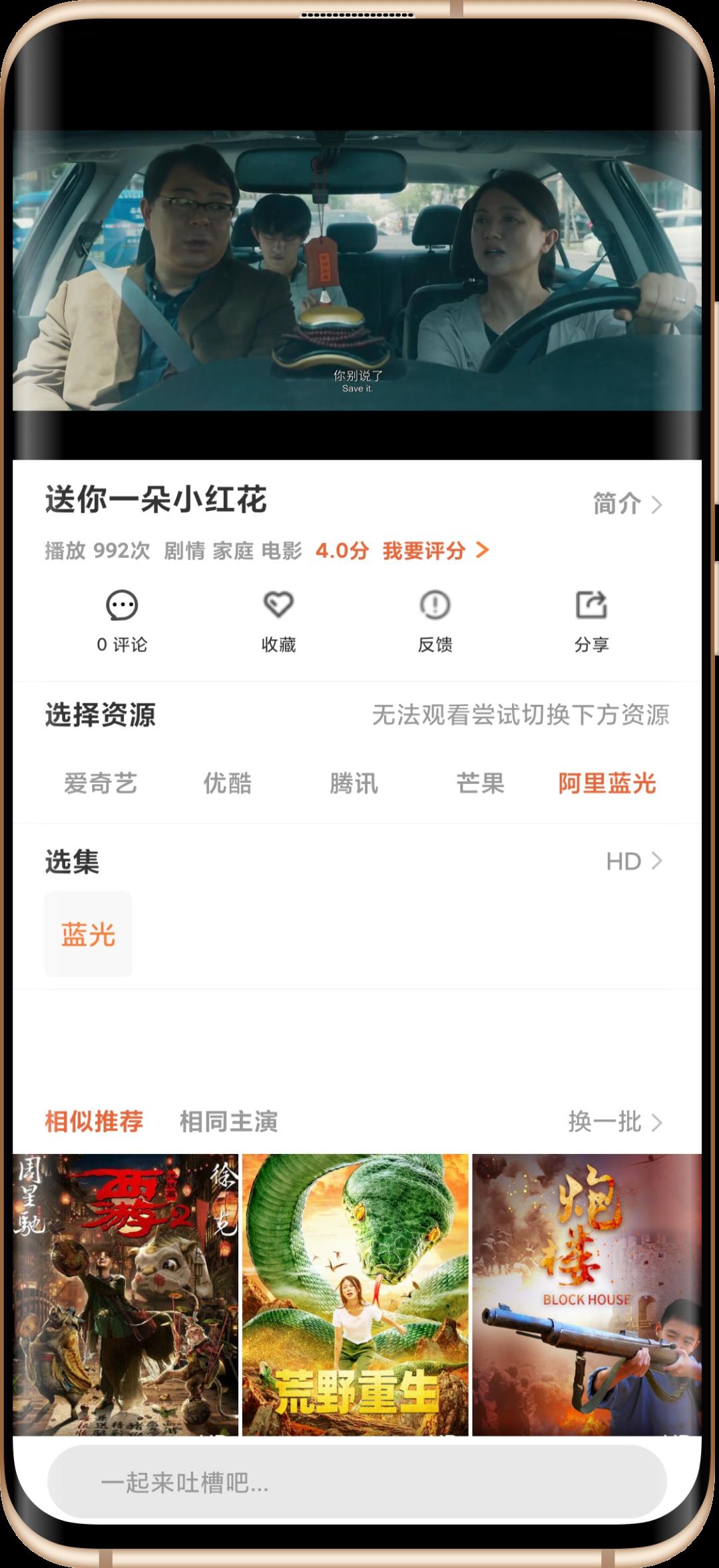 PiANKU 片库(安卓)一款资源丰富的影视网站,客户端免费下载
