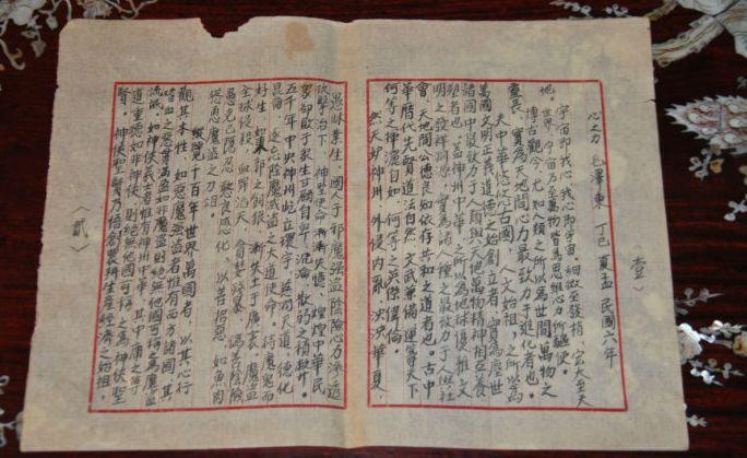 毛泽东《心之力》,读完太震撼了!