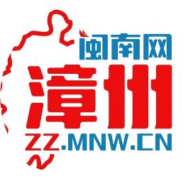 闽南网漳州