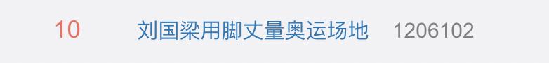 """小了一些!刘国梁用脚丈量奥运场地,网友""""神分析"""""""