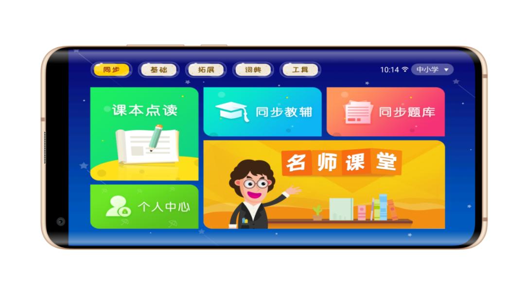 分享一款非常不错的学习辅导软件「电子书包」支持安卓和电视-盘仙人