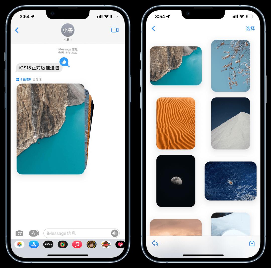 iOS 15 正式版来了,盘点值得注意的新功能