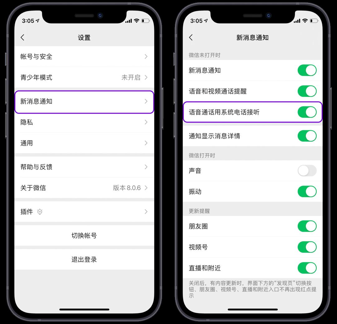 iOS 微信更新 v8.0.9,修复问题,Callkit 仍未上线