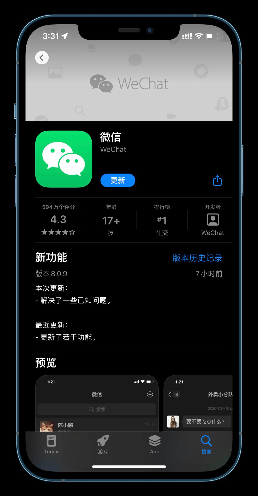 iOS 微信更新 v8.0.9,修复问题,Callkit 仍未上线-盘仙人
