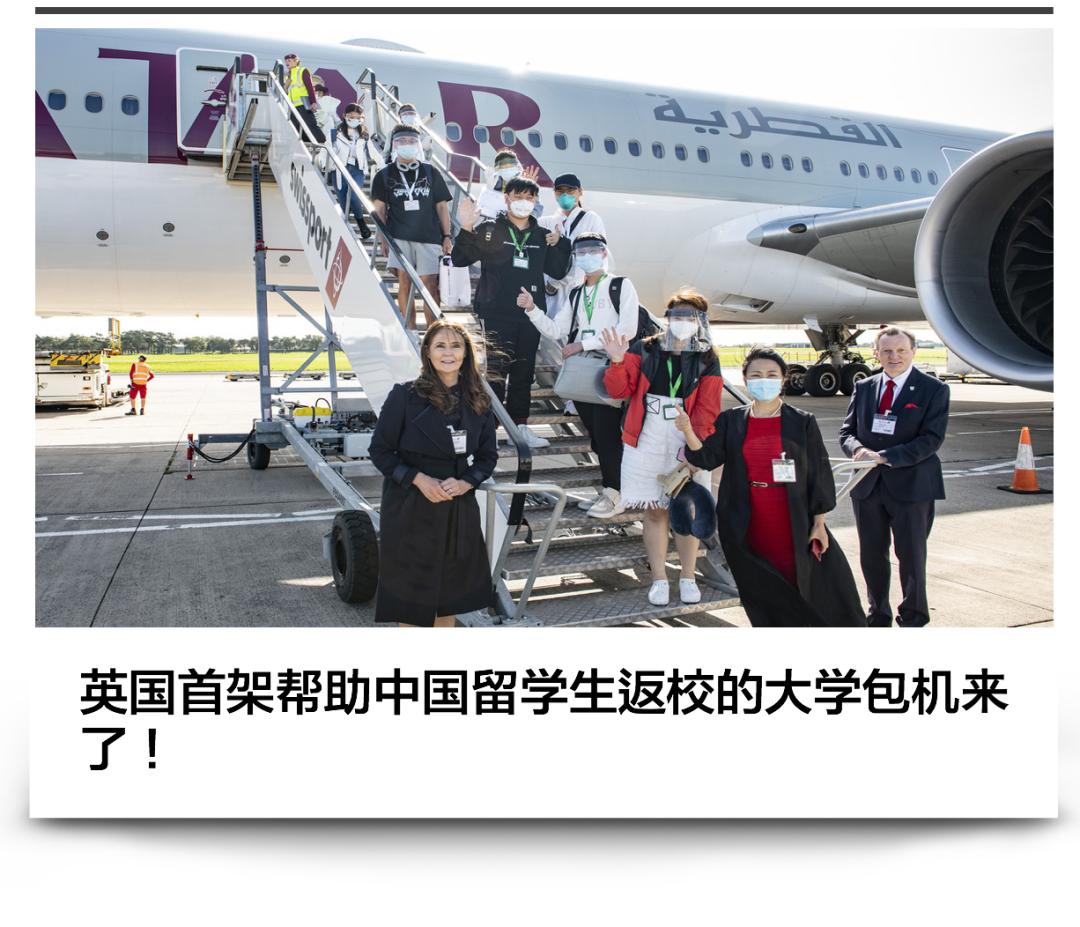 英国大学包机接369名中国留学生返校,评论却全是酸言酸语??