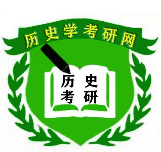 赶紧收藏!历史学术网站集锦!