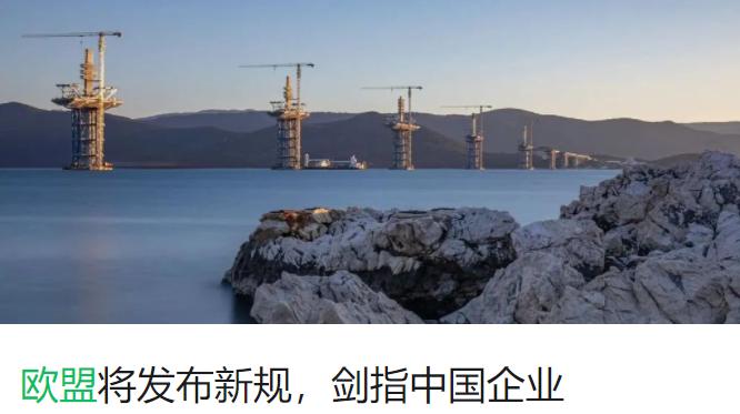 美欧宣布将成立一个新的高级别贸易和科技委员会TTC