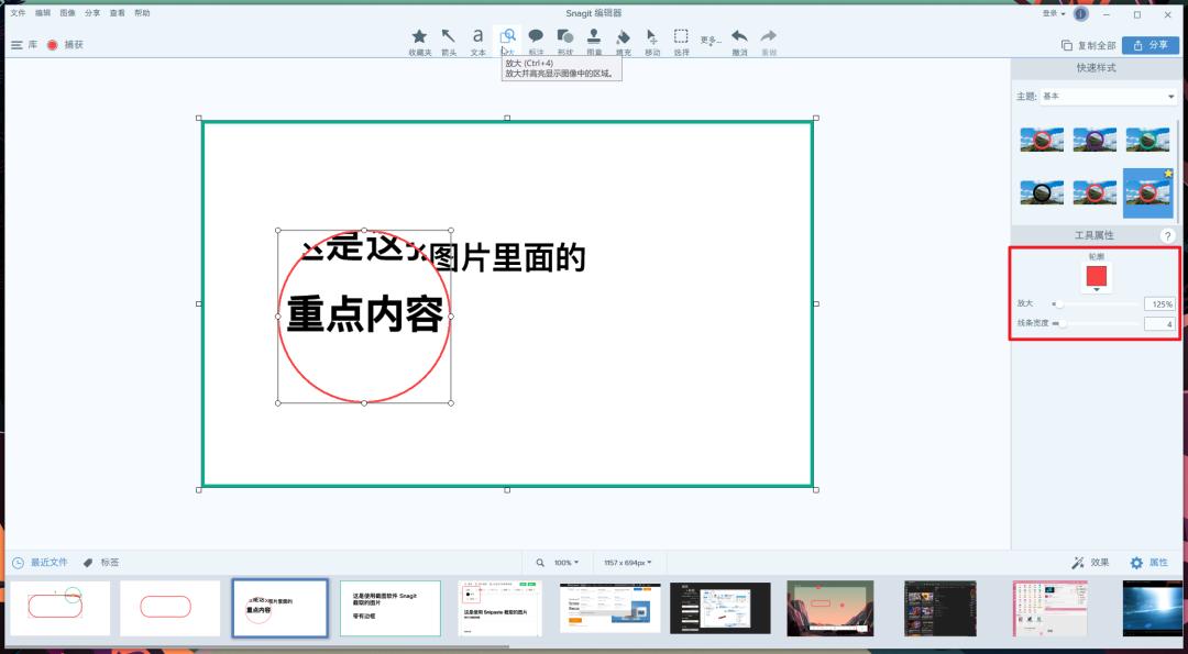 Snagit私藏的Top1截图工具,丰富的标注功能,支持录制视频导出GIF软件 其他软件 第20张