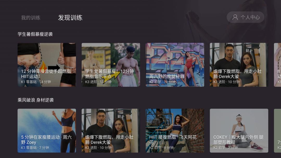 「Keep 电视盒子TV版」一款健身软件,所有课程全部免费看