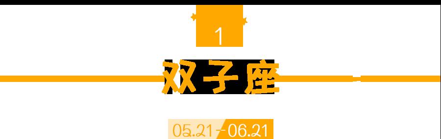 最爱反悔的12星座男生!