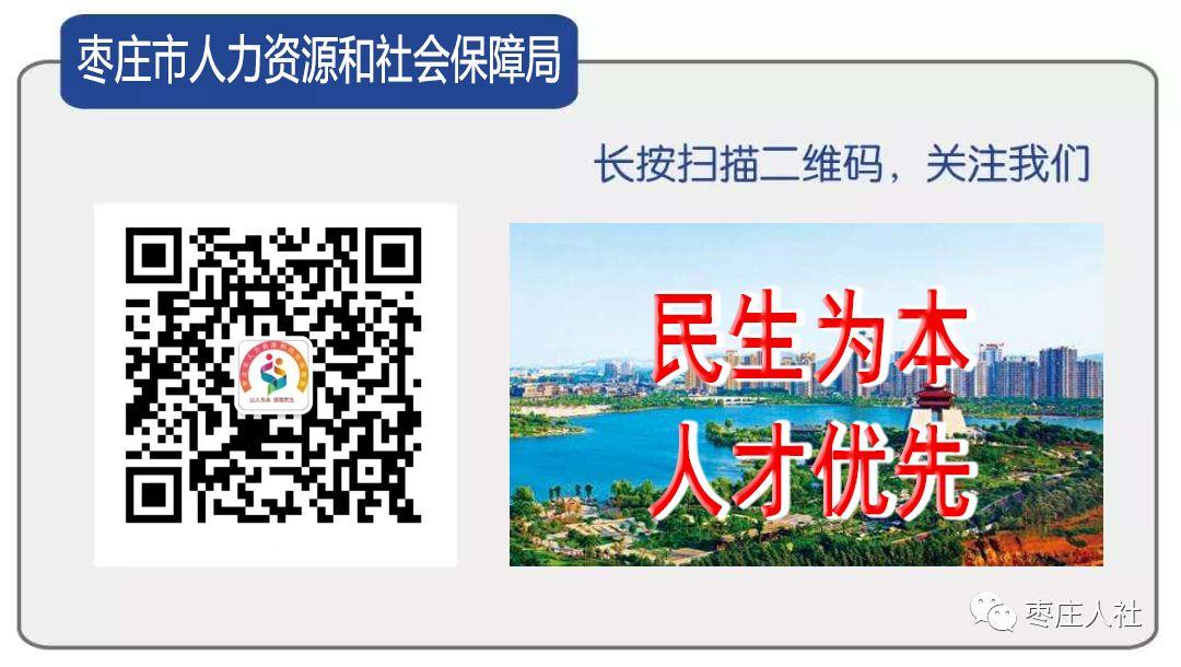 枣庄职业培训网络平台上线运行