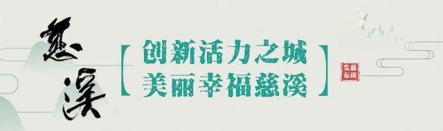 金融助力接轨上海,慈溪市2020金融产业创新发展研讨会成功举行