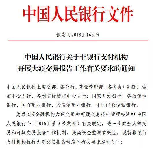 中國人民銀行大額交易通知
