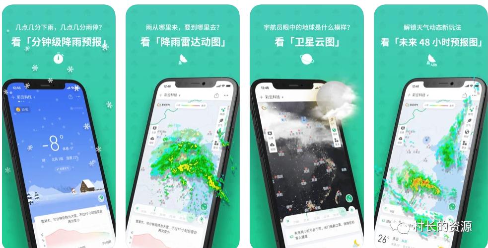 IOS限免软件丨¥98元/彩云天气-付费应用限时免费,速收!