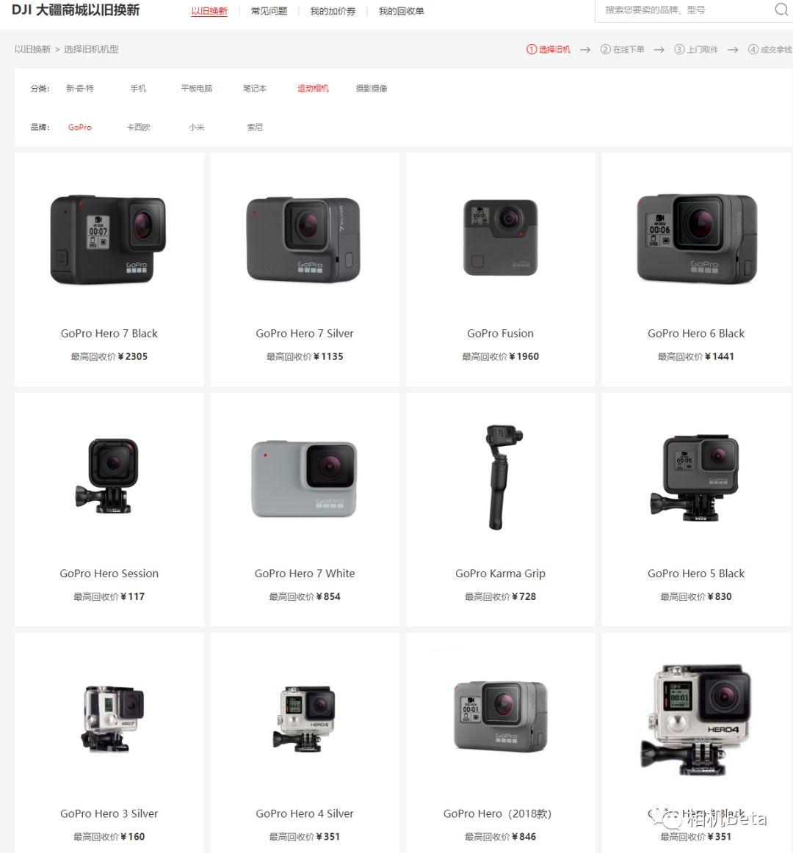 GoPro换大疆OSMO ACTION运动相机有新招,只要再补194 - 相机Beta | 微信