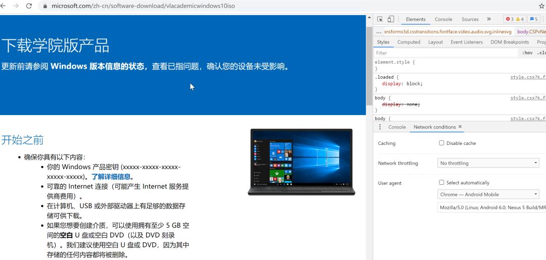 手把手教你从微软官网上下载系统镜像