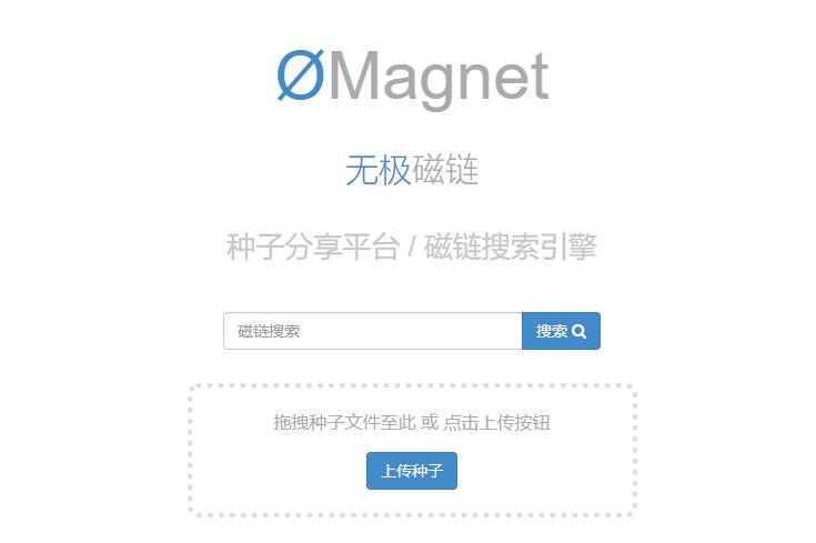分享几个好用的磁力搜索引擎网站,内含种子吧、磁力狗、BT兔子等(图15)
