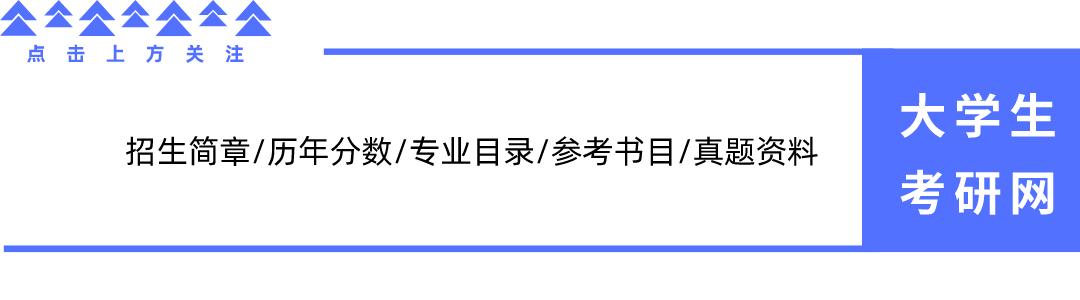 2021西南大学研究生招生简章