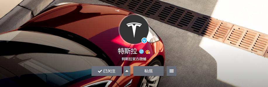 特斯拉换新Logo 红色变灰色 有网友调侃:灰心了?