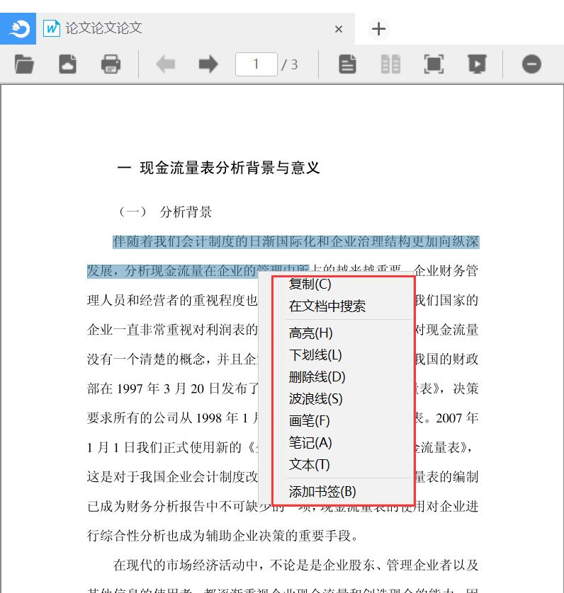 稻壳阅读器,一站式文档资源搜索下载,快收好这个版本! 动漫小说 第7张