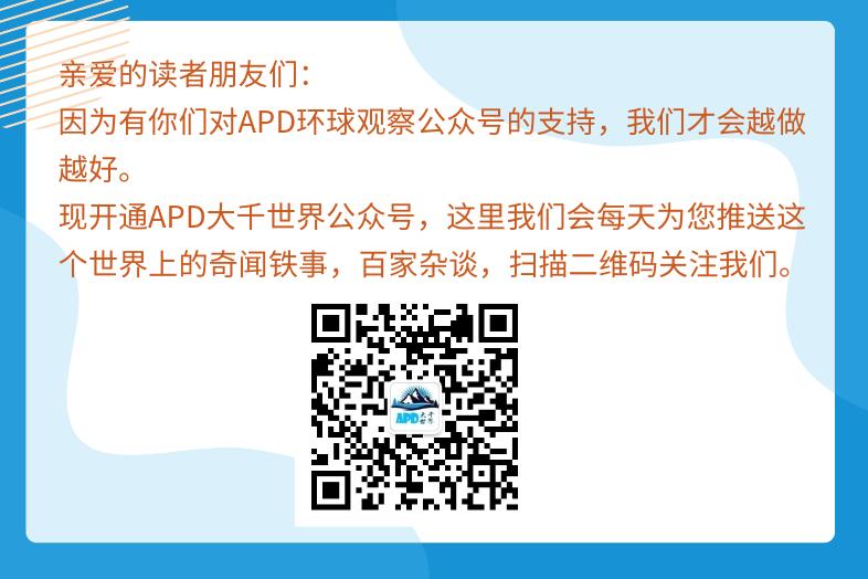 新冠病毒症状「APD环球观澜」