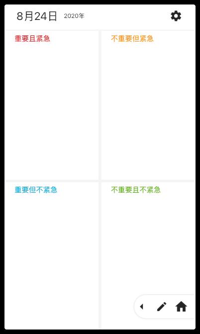 微剪辑、象限APP、GIF搜索 这3款精品APP苹果商店可以免费下载(图4)