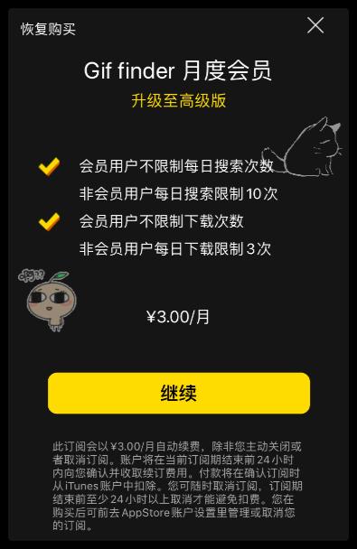 微剪辑、象限APP、GIF搜索 这3款精品APP苹果商店可以免费下载(图9)