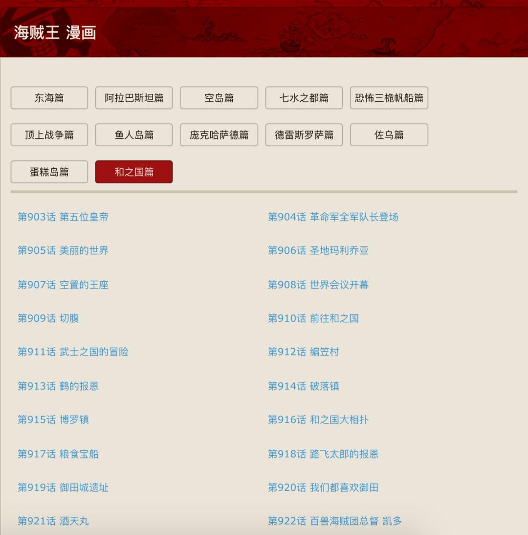 海贼小站「one-piece.cn」一个所有内容都与海贼有关的细分网站-盘仙人