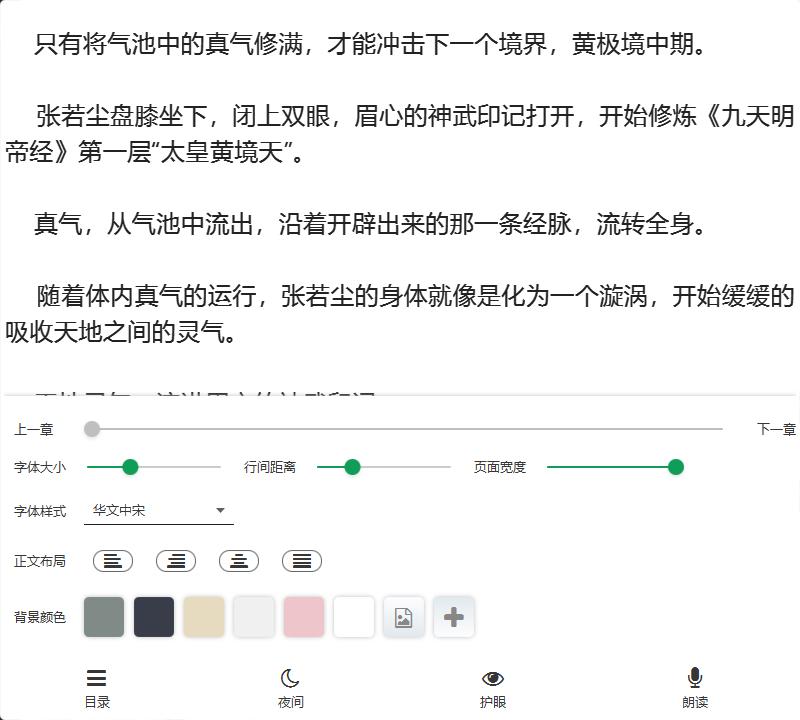 「Uncle小说」一款非常好用且操作简单的小说下载软件,无广告