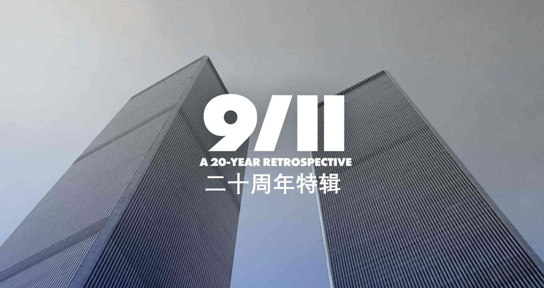 下一次9/11恐袭,也许由美国人自己发动    9/11二十周年特辑终结篇
