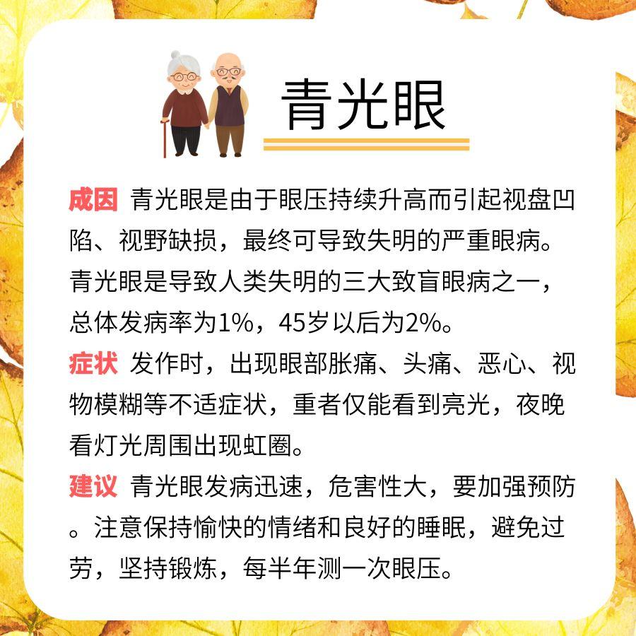 陪伴是最長情的告白,當父母老了會遇到哪些眼健康問題? 撩妹招式 第5張