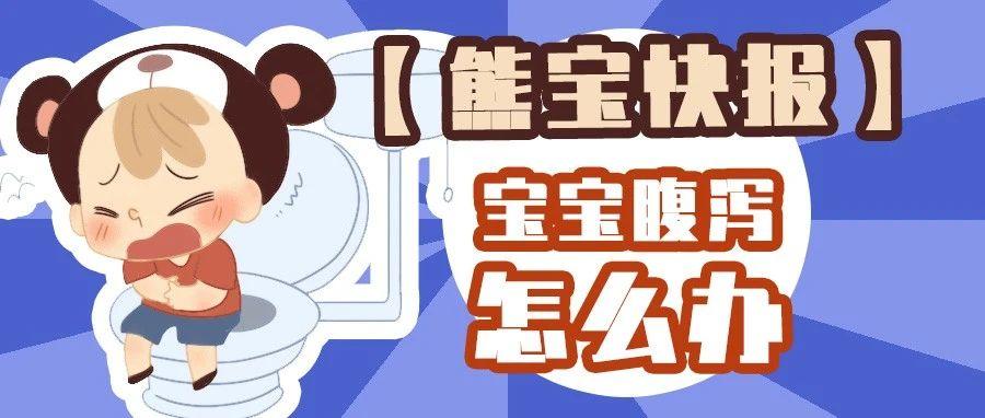8月龄宝宝感染「沙门氏菌」致腹泻入院,这口锅谁来背?